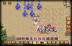 信条火龙官网版图2