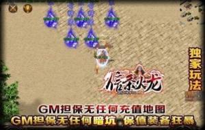 信条火龙手游官网版图片1