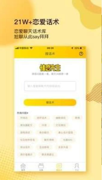 王牌情话激活码手机版下载图2: