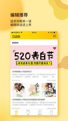 王牌情话激活码手机版下载图3: