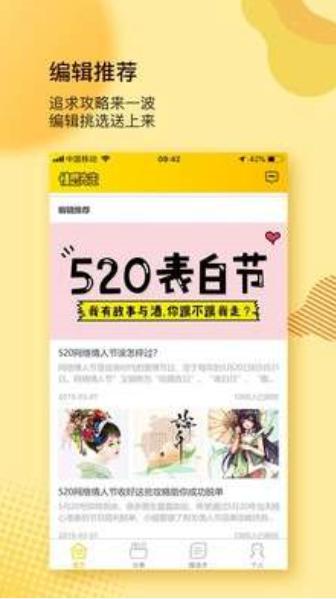 王牌情话激活码手机版下载图1: