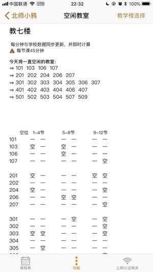 北师小鸦2官网图4
