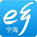宁海e乡1.1.9版本