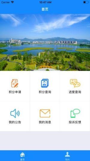 宁海e乡1.1.9版本图1