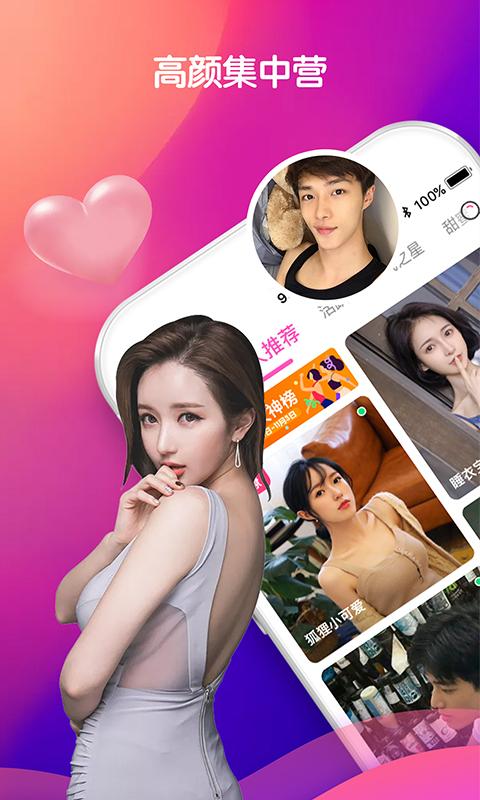美侣视频聊天APP官方版下载图片1