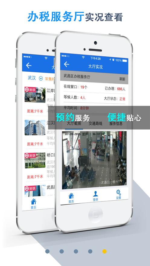 国家税务总局湖北省税务局app社保缴费手机版图2: