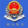 湖北省税务局app社保缴费