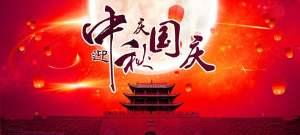 2020中秋国庆双节活动主题方案图3