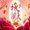 2020中秋国庆双节活动主题方案