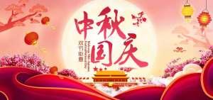 2020中秋国庆双节活动主题方案图2