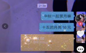 十五的月亮16元微信对话图片图2