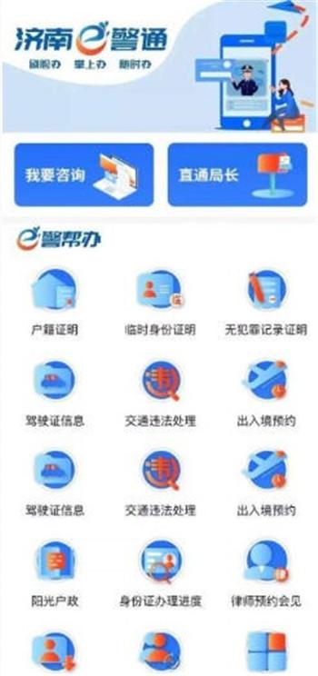 鲁警e法通APP官方版下载图4: