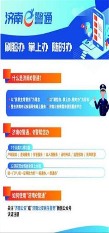 鲁警e法通APP官方版下载图3: