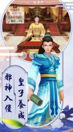 七境仙侠手游图2