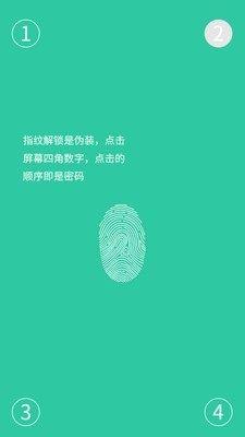 苹果手机软件密码锁设置APP下载安装图片1
