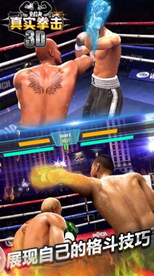 真实拳击对决游戏最新官方版图4: