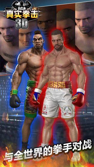 真实拳击对决游戏最新官方版图片1