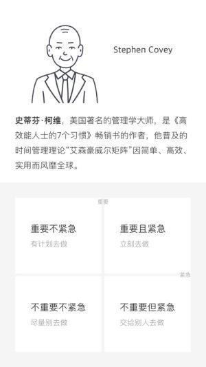 Priori软件iOS图4