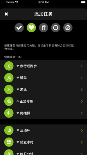 Streaks安卓中文版图3