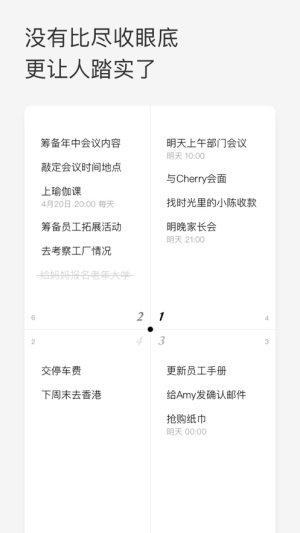 Priori软件iOS图1