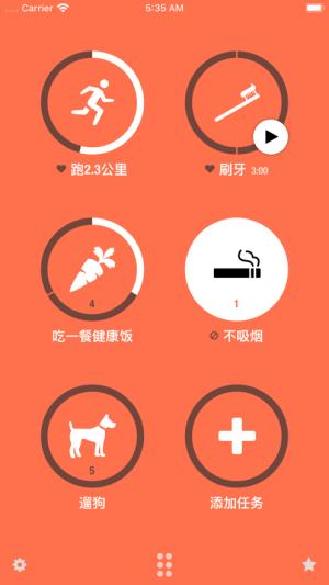 Streaks安卓中文版图4