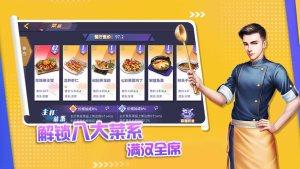中餐厅2020真正的破解版图1