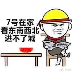 国庆中秋1号到7号表情包图片图2