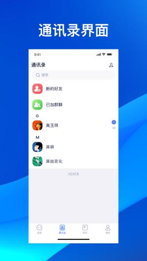 云狐Chat APP图1