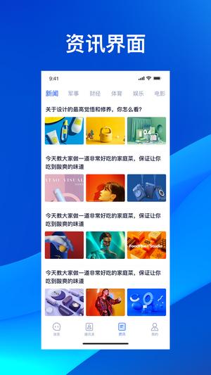 云狐Chat APP图3