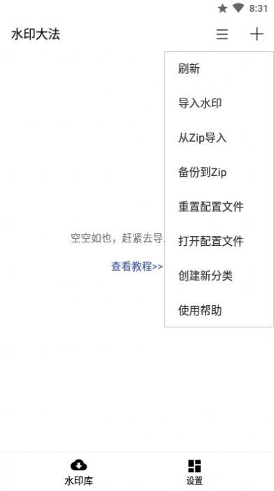 水印大法APP手机最新版图3:
