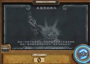 炉石传说未鉴定的战斗怎么玩?2020新乱斗模式未鉴定的战斗玩法攻略图片1