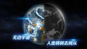 飞跃星球无限金币中文版图1
