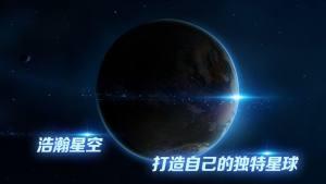 飞跃星球无限金币中文版下载完整版图片1