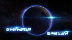 飞跃星球无限金币中文版图4