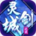 灵剑城之歌官网版