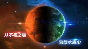 飞跃星球无限金币中文版图2