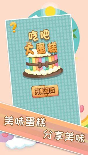 吃吧大蛋糕游戏图3