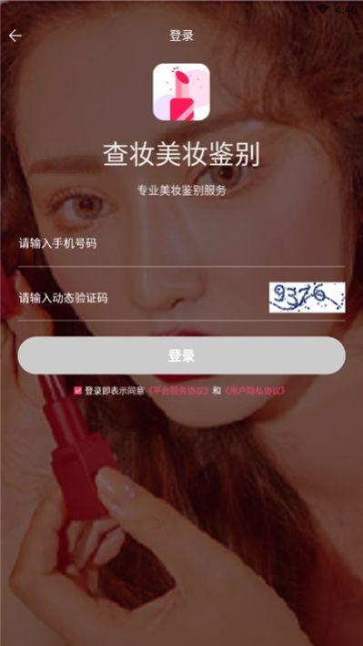 查妆美妆鉴别APP手机版图4: