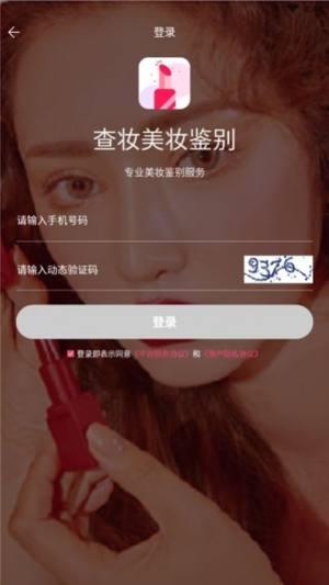 查妆美妆鉴别APP手机版图片1
