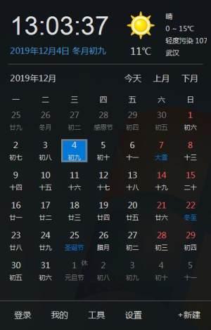 优效日历安卓图3