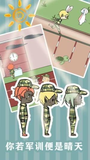 军训模拟器游戏安卓版图片1