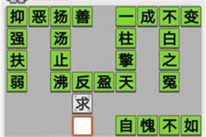 成语招贤记全部答案攻略:1-1280全部答案汇总一览图片2