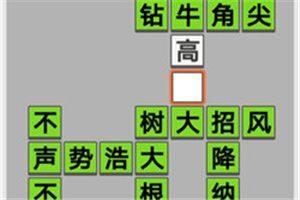 成语招贤记全部答案攻略:1-1280全部答案汇总一览图片3