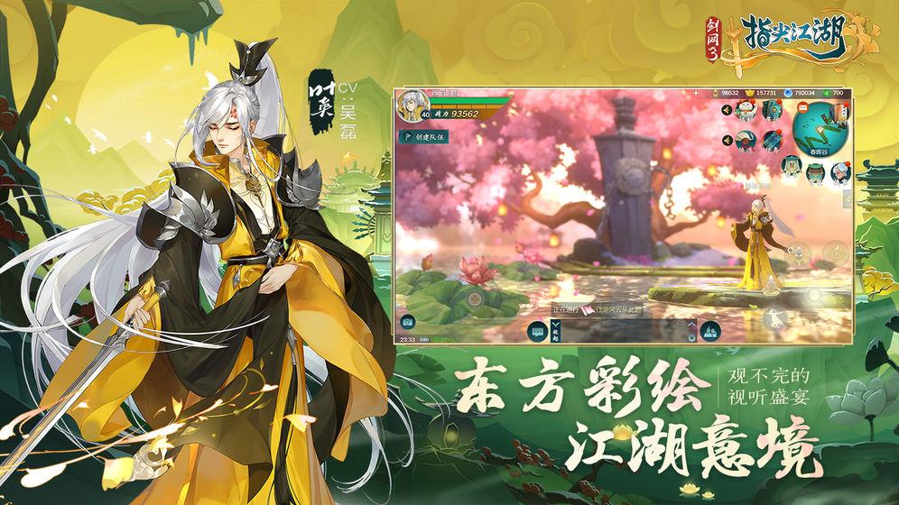 剑网三奉天证道官方最新版图2: