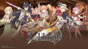 zold out台服图4