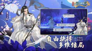 剑网三奉天证道最新版图4