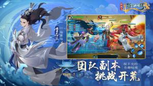 剑网三奉天证道最新版图5