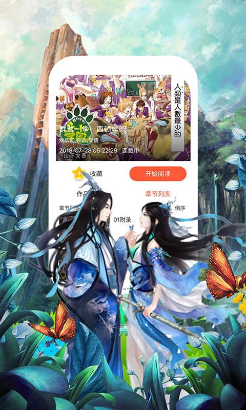 迷妹漫画1.1.27破解版vip免更新app下载安装图2: