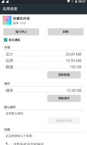 炜晨软件库APP图3