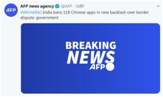 印度宣布再禁用118款中国App怎么回事?印度已禁用224款中国App[多图]图片1